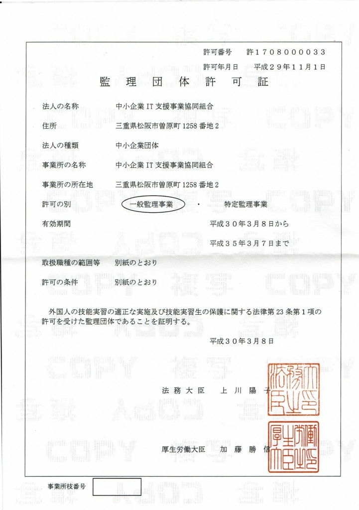 一般監理団体認可証CCF_00004